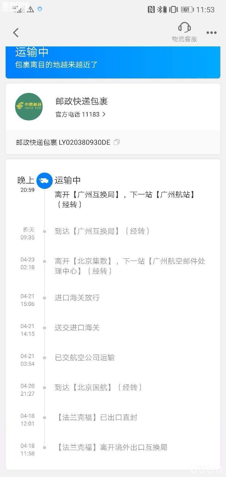 有谁知道这个是什么意思吗。。目的地在广州,怎么又发到航站去了。