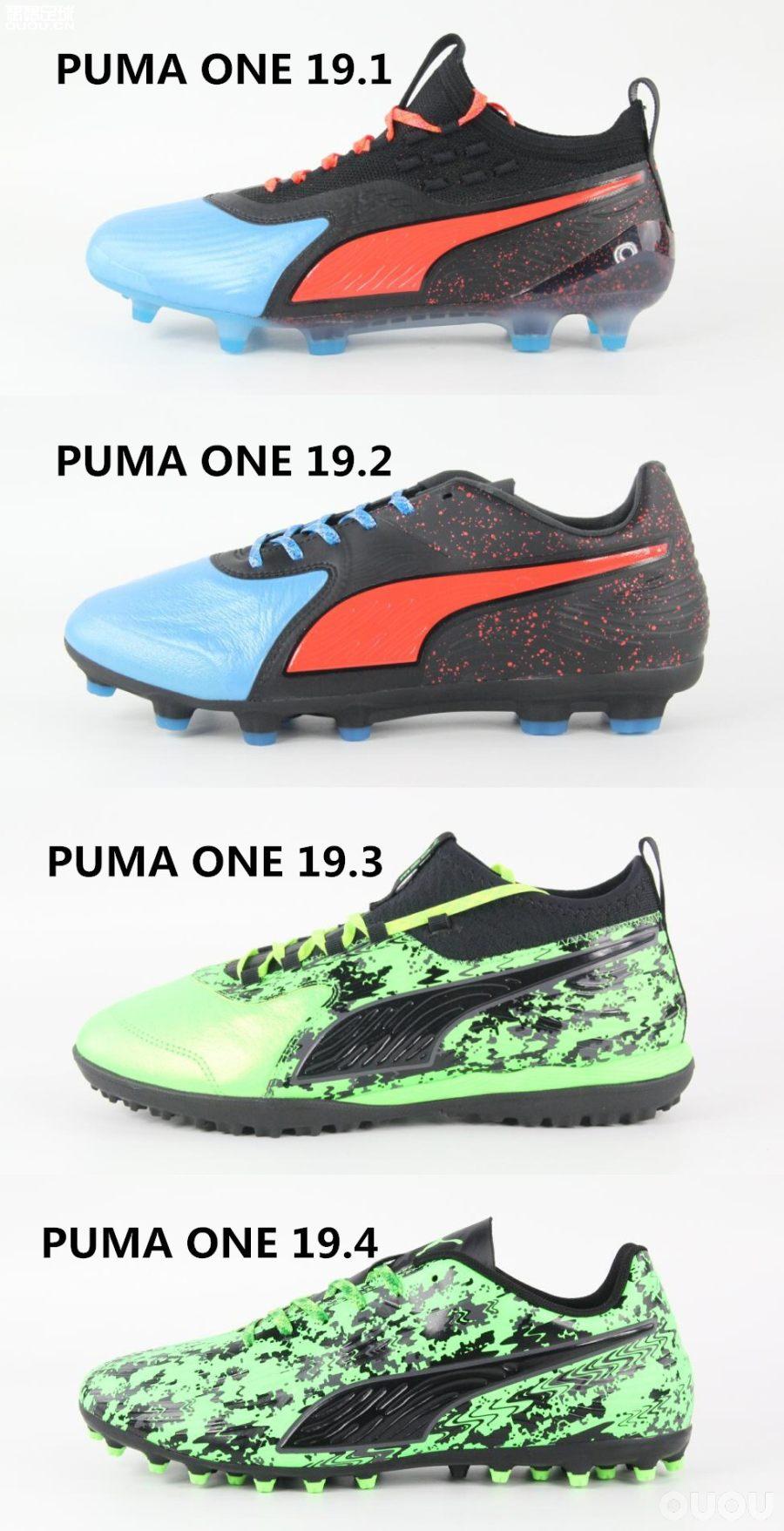 被冷落的实战好鞋?PUMA ONE 19全系列对比