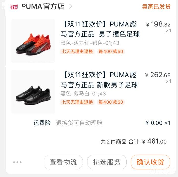 双十一只买了两双球鞋,价格还真香