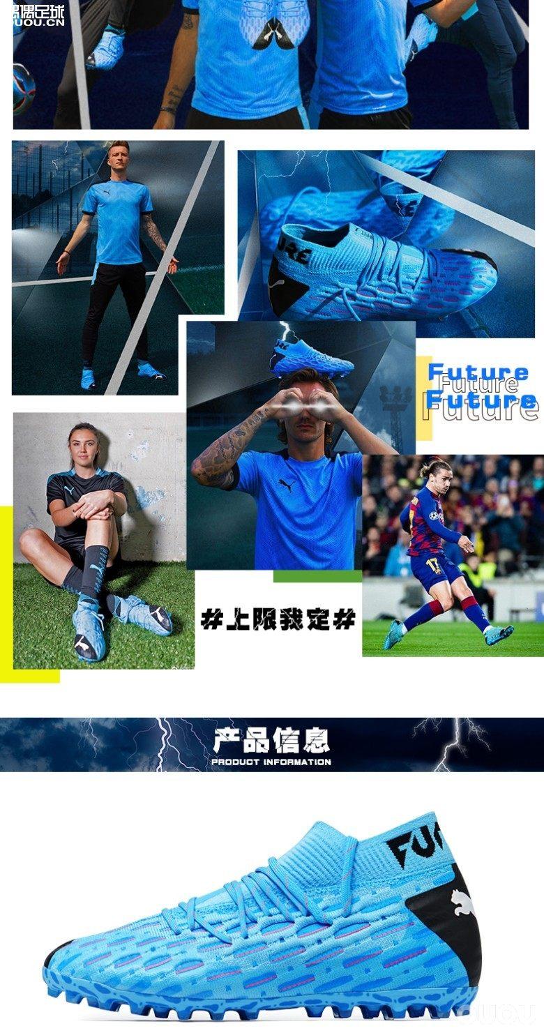 PUMA future5.1