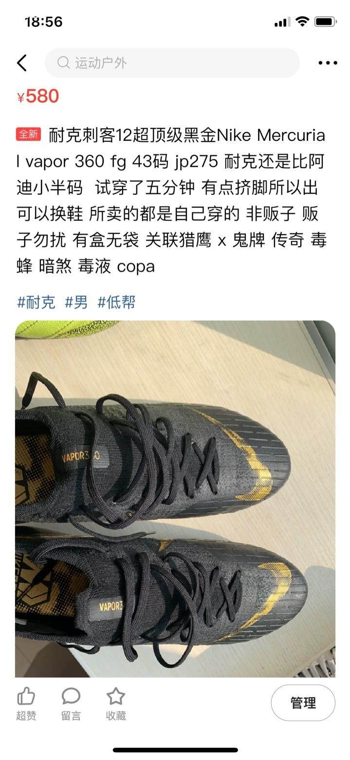 耐克刺客12超顶级黑金Nike Mercurial vapor 360 fg 43码 jp275 耐克还是比阿迪小半码