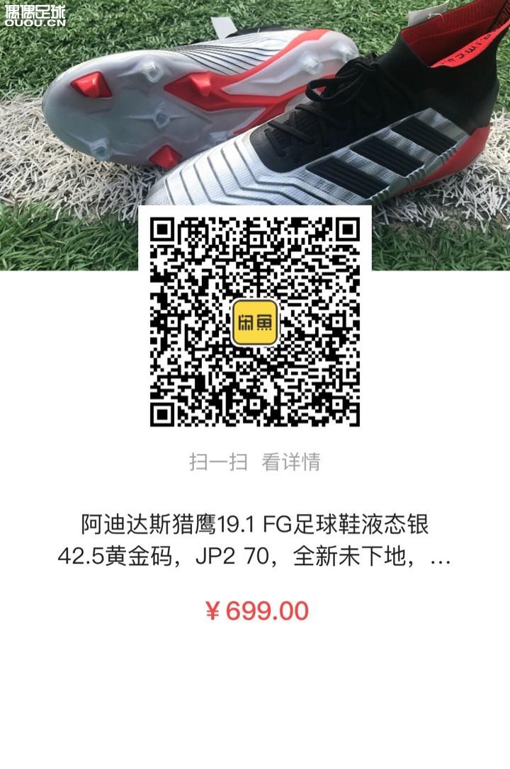 全新阿迪达斯猎鹰19.1FG液态银42.5黄金码,JP270,裸鞋无盒。大小和顶级AG的长度一样,具体尺码自己把握。